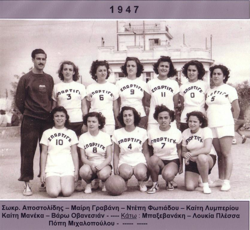 aoSporting1947